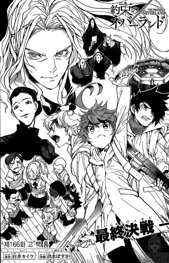 The promised neverland 166 spoilers