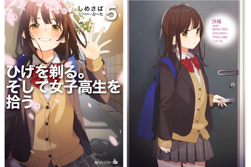Higehiro revela la portada de su último volumen protagonizado por una Sayu adulta