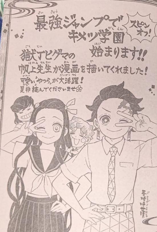 Así será el nuevo manga spin off de Kimetsu no Yaiba y es algo que no te esperabas